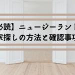 【必読】ニュージーランドで家探しの方法と確認事項