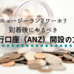 ニュージランドワーホリ到着後にやるべき銀行口座(ANZ)開設の方法