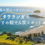 NZ北島人気ビーチリゾート・タウランガのおすすめ観光&食スポット