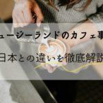 ニュージーランドのカフェ事情・日本との違いを徹底解説