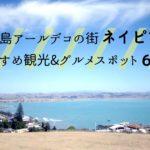 NZ北島アールデコの街ネイピアのおすすめ観光&グルメスポット6選