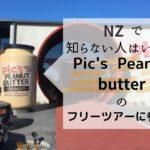 NZで知らない人はいないPic's peanut butterのフリーツアーに参加!