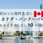 初めての海外生活にカナダ・バンクーバーに住むことをおすすめしたい10の理由