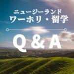 ニュージーランド ワーホリ・留学Q&A