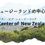 ニュージランドの中心点『Center of New Zealand』