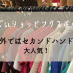 新しいショッピングスポット!海外ではセカンドハンドショップが大人気