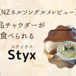 【NZネルソングルメレビュー】絶品チャウダーが食べられる『Styx』