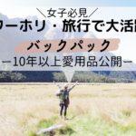 【女子必見】ワーホリ・旅行で大活躍おすすめバックパックー10年以上愛用品公開