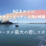 NZネルソン『タフナヌイ・ビーチ』の海が綺麗すぎる!ローカル最大の癒しスポット
