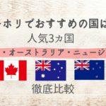 ワーホリでおすすめの国は?人気3カ国カナダ・オーストラリア・NZ徹底比較